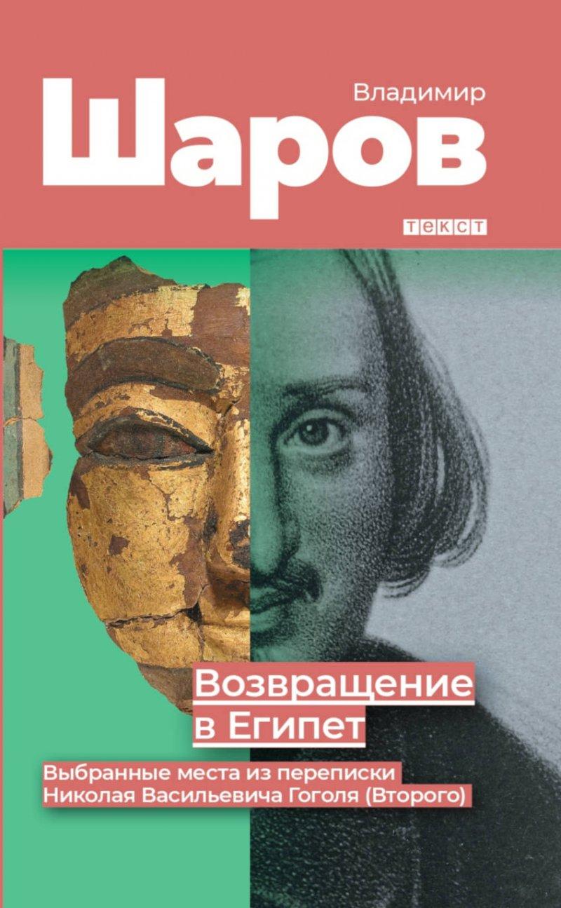 Возвращение в Египет. Выбранные места из переписки Николая Васильевича Гоголя (Второго)