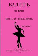 Балет. Его история и место в ряду изящных искусств балетомана