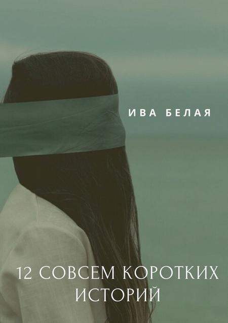 12совсем коротких историй
