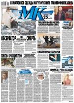 МК Московский Комсомолец 105-2020 ( Редакция газеты МК Московский Комсомолец  )