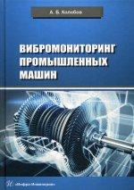 Александр Колобов: Вибромониторинг промышленных машин