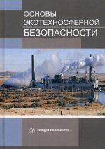 Букейханов, Чмырь, Гвоздкова: Основы экотехносферной безопасности. Учебное пособие