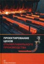 Вдовин, Мысик, Точилкин: Проектирование цехов сталеплавильного производства