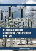 Алексей Куксин: Релейная защита электроэнергетических систем. Учебное пособие