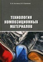 Костиков, Еремеева: Технология композиционных материалов. Учебное пособие