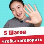 5 шагов, которые заставят вас заговорить на английском [Улучшаем разговорный английский]