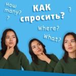 Как задавать ВОПРОСЫ на английском ПРАВИЛЬНО | английская грамматика