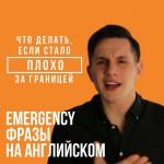 """""""Позовите врача!"""" или emergency-фразы на английском"""