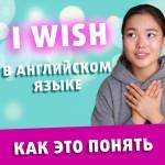 Конструкция I WISH | Грамматика английского Языка
