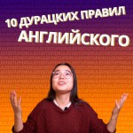 10 дурацких правил в английском языке