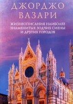 Жизнеописания наиболее знаменитых зодчих Сиены и других городов