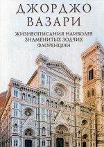 Жизнеописания наиболее знаменитых зодчих Флоренции