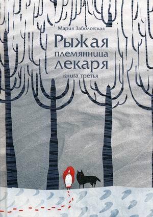 Рыжая племянница лекаря. Книга третья