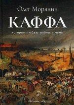 Каффа. История любви, войны и чумы