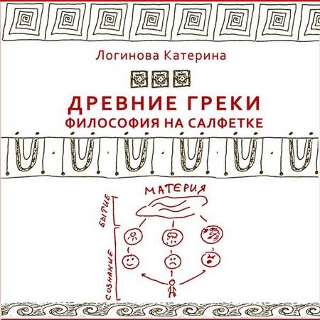 2.Древнегреческие философы. Анаксимандр