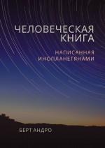 Человеческая книга ( Андро Берт  )