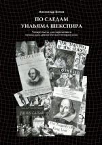 Последам Уильяма Шекспира. Четыре пьесы для современного музыкально-драматического театра и кино