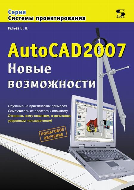 AutoCAD 2007. Новые возможности