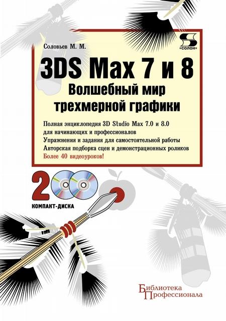 3DS Max 7 и 8. Волшебный мир трехмерной графики