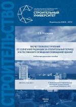 Расчет теплопоступлений от солнечной радиации за отопительный период и естественного освещения помещений зданий ( Елена Коркина  )