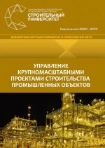 Управление крупномасштабными проектами строительства промышленных объектов