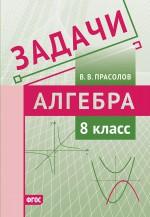 Задачи по алгебре. 8 класс ( Виктор Прасолов  )