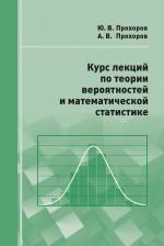 Курс лекций по теории вероятностей и математической статистике