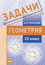 Задачи по геометрии. 10 класс ( Виктор Прасолов  )