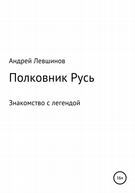 Полковник Русь