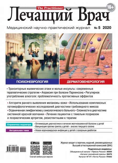 Журнал «Лечащий Врач» №05/2020