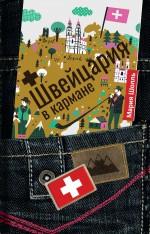 Швейцария в кармане