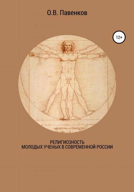Религиозность молодых ученых в современной России