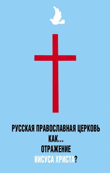 Русская Православная Церковь как… отражение Иисуса Христа?