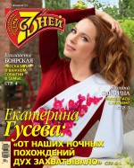 Семь дней ТВ-программа №23/2020