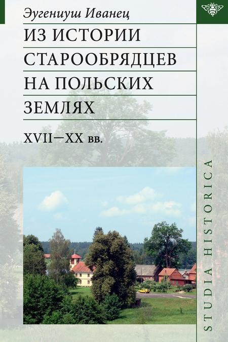 Из истории старообрядцев на польских землях: XVII—ХХ вв