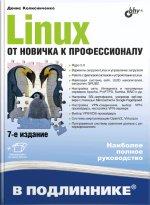Linux. От новичка к профессионалу. Седьмое издание