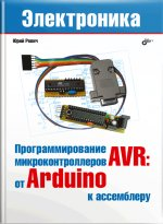 Программирование микроконтроллеров AVR: от Arduini к ассемблеру