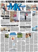 МК Московский Комсомолец 112-2020 ( Редакция газеты МК Московский Комсомолец  )