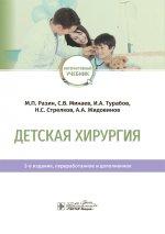 Детская хирургия. Второе издание, переработанное и дополненное