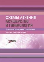 Акушерство и гинекология. Схемы лечения. Третье издание, исправленное и дополненное