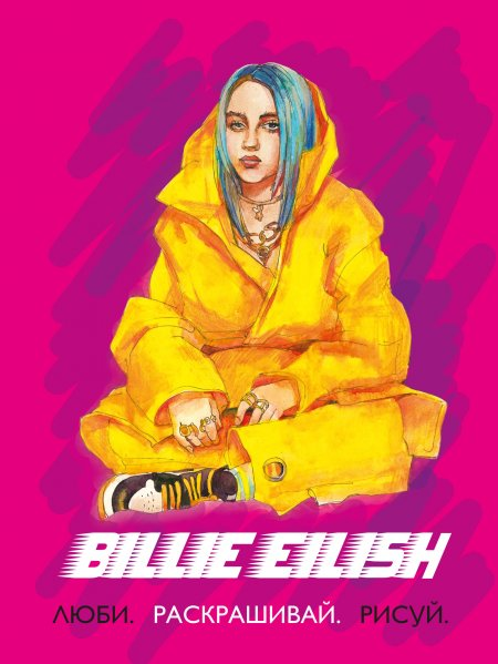 Billie Eilish. Люби, раскрашивай, рисуй