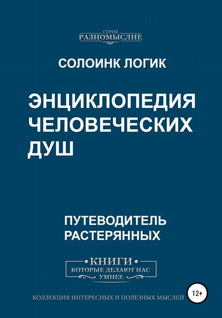 Энциклопедия человеческих душ