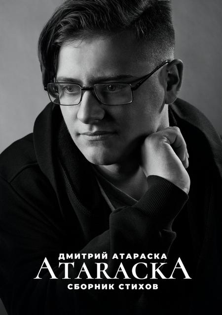 ATARACKA. Сборник стихов