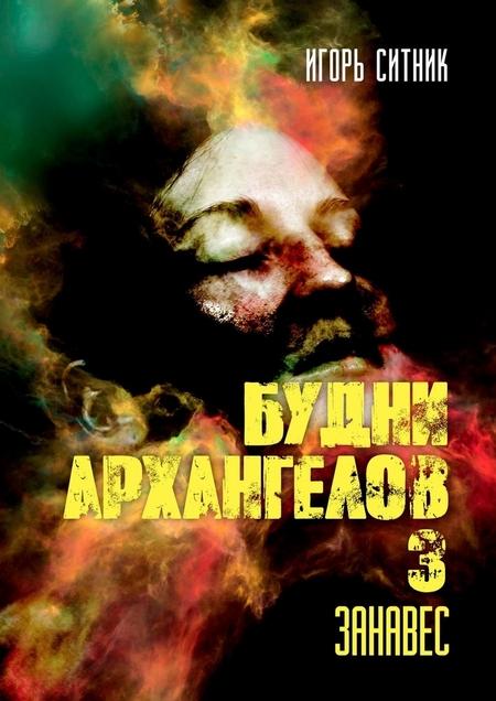 Будни Архангелов–3. Занавес