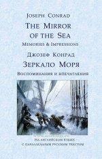The mirror of the sea. Memories & Impressions/Зеркало моря. Воспоминания и впечатления