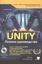 Unity. Полное руководство. Книга + виртуальный DVD с Unity-проектами, примерами и ассетами. Все, что нужно для создания собственного проекта: от идеи до реализации