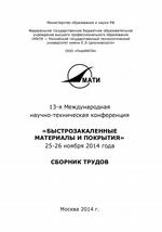 13-я Международная научно-техническая конференция «Быстрозакаленные материалы и покрытия». 24-26 ноября 2014 года