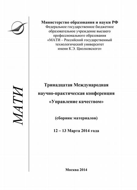 Тринадцатая Международная научно-практическая конференция «Управление качеством» (сборник материалов), 12-13 марта 2014 года