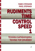 Rudiments. Time. Control. Speed. 1. Техника барабанщика. Tecnic for drummer