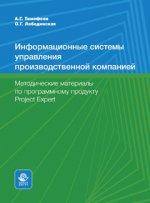 Информационные системы управления производственной компанией. Методические материалы по программному продукту Project Expert